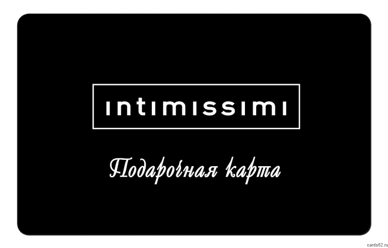 Интимиси