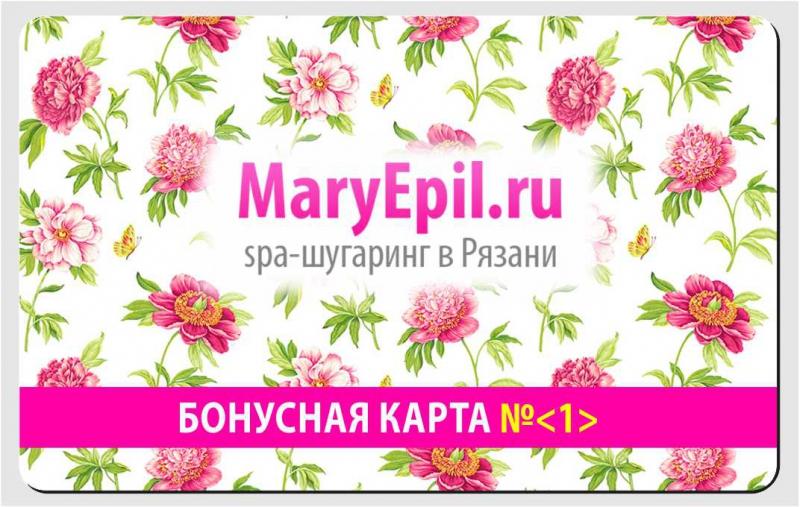 мари-эпил