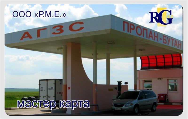 русгаз