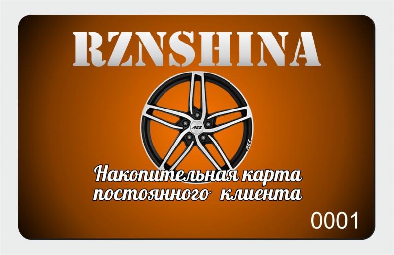 rznshina